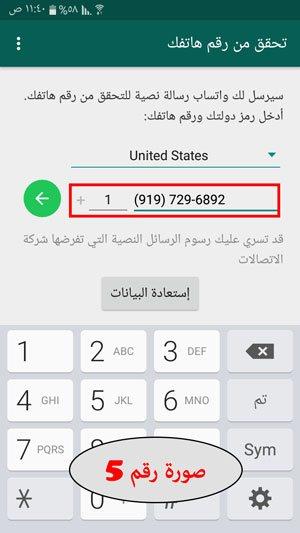 الان نقوم بوضع الرقم الامريكي في الواتس اب بلس