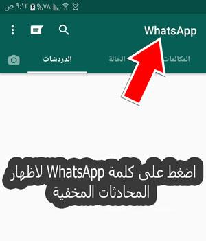 لاظهار الدردشات المخفية في واتساب بلس ابو عرب