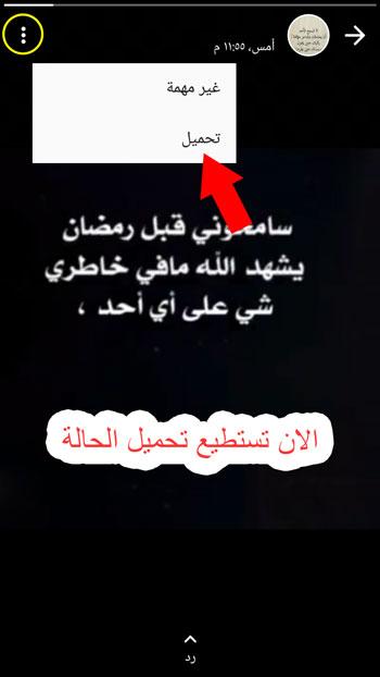 ميزة حفظ الحالة في واتس اب بلس ابو عرب