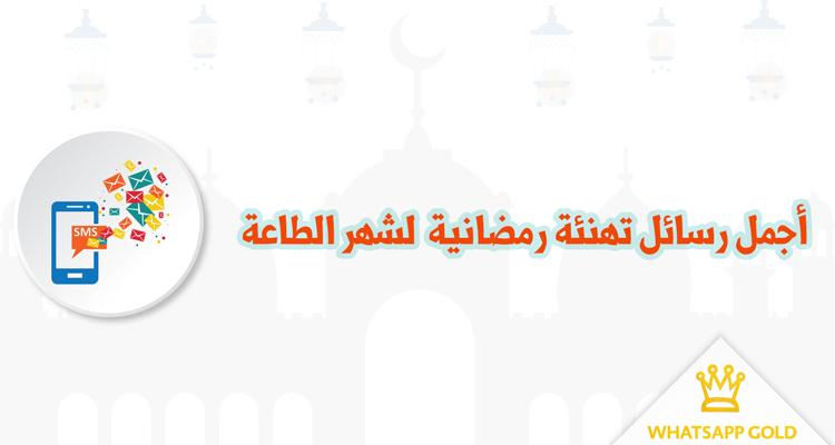 رسائل رمضان للواتس اب 2018 مسجات رمضان روعة تهنئة بالشهر الفضيل