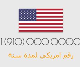 رقم امريكي للواتس اب لمدة سنة مجانا برنامج Dingtone
