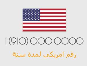 رقم امريكي للواتس اب لمدة سنة مجانا وهمي Whatsapp American Numbers