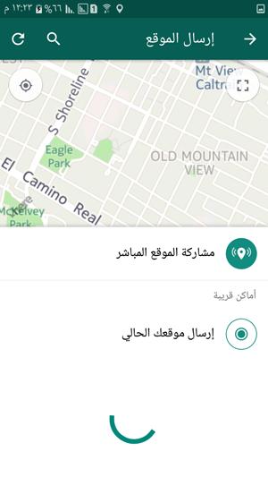 ميزة الخرائط في واتس اب بلس الازرق التحديث الجديد اخر اصدار