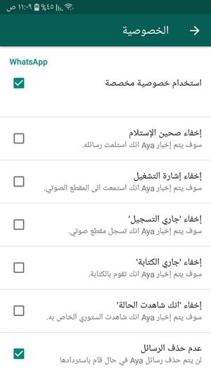 ميزة منع حذف الرسائل من جهازك