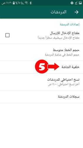 الطريقة الثانية لتغيير خلفيات جديدة في برنامج واتس اب الذهبي