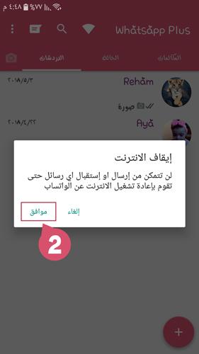 اضغط على خيار موافق لتتم عملية ايقاف الانترنت عن الواتساب