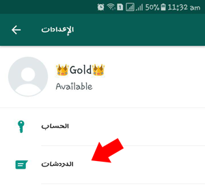 whatsapp-backup-chats-2