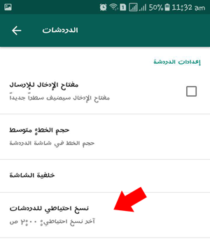 whatsapp-backup-chats-3