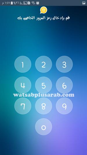 قفل تطبيق الواتس اب الذهبي