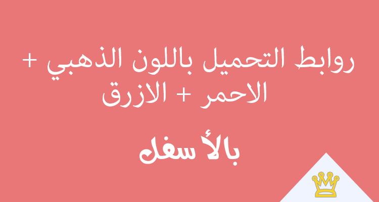 تنزيل واتس اب الذهبي ابو عرب واتساب بلس اخر اصدار 6.40 Download Whatsapp Gold