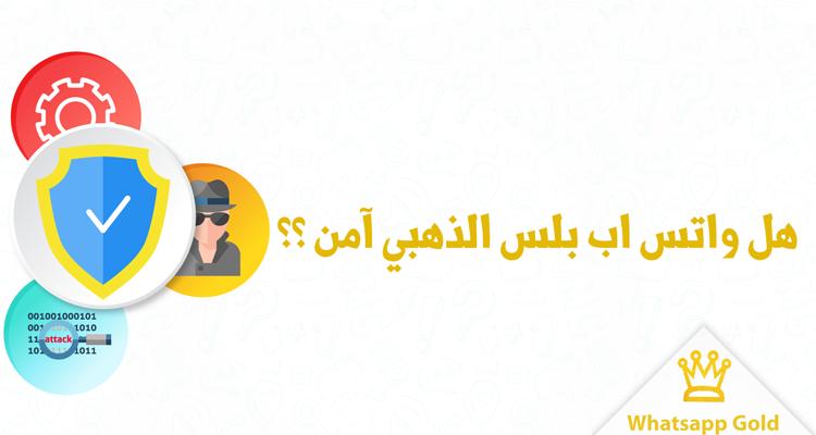 هل يعتبر واتساب بلس الذهبي آمن ؟ اهم الحقائق حول واتس اب بلس ابو عرب