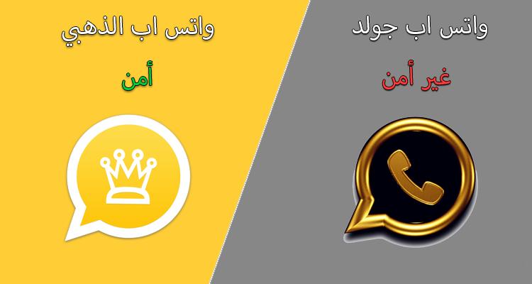 تنزيل واتس اب الذهبي ابو عرب واتساب بلس اخر اصدار 6.65 Download Whatsapp Gold