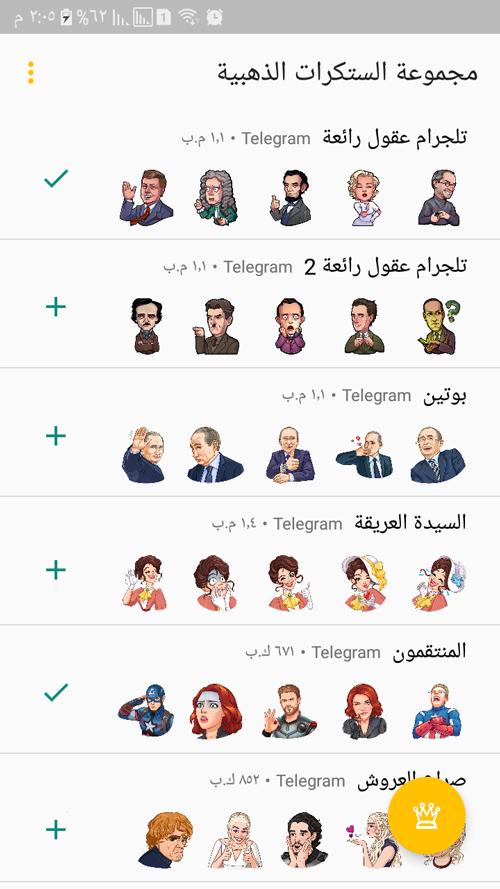 ستيكر-تليجرام-في-الواتس-اب