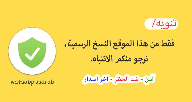 تنزيل واتس اب الذهبي واتساب بلس ضد الحظر 7.95 Whatsapp Gold – ابو عرب
