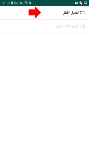 تفعيل القفل في تطبيق واتس اب بلس اخر تحديث