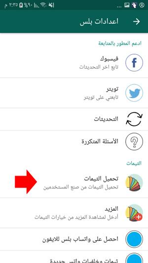 ثيمات واتساب بلس ابو عرب