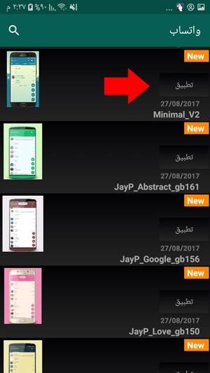 تطبيق الثيم في واتس اب بلس الازرق اخر اصدار
