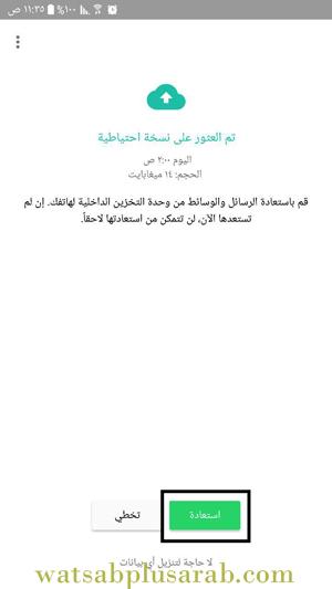 استعادة المحادثات في واتساب بلس ابو عرب الذهبي