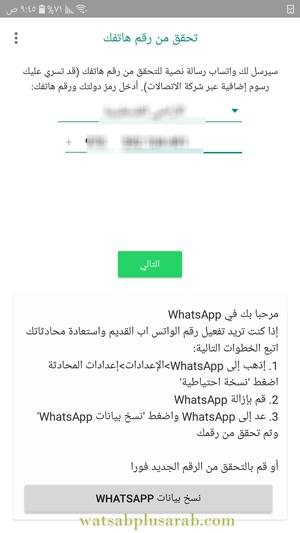 فعل رقمك في واتساب بلس ابو عرب ضد الحظر